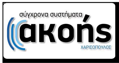 Χαρισόπουλος Ακουστικά Βαρηκοΐας | Αποκατάσταση ακοής | Ωτοασπίδες